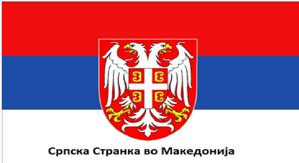 Српска странка